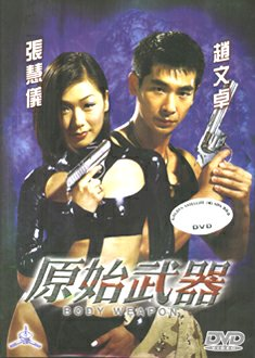 'Body Weapon' DVD cover