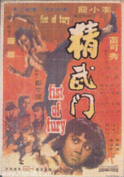 'Fist of Fury' HK movie poster