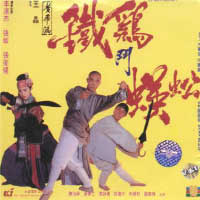 'Last Hero in China' VCD cover