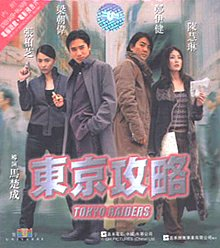 'Tokyo Raiders' VCD cover